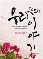 도서 이미지 - 우리들의 이야기