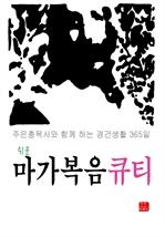 도서 이미지 - 쉬운 마가복음 큐티