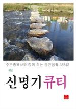 도서 이미지 - 쉬운 신명기 큐티