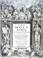 도서 이미지 - 영어 성경 The Holy Bible(킹제임스판)