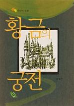 도서 이미지 - 황금의 궁전