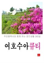 도서 이미지 - 여호수아 큐티