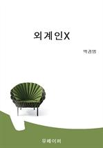 도서 이미지 - 외계인X