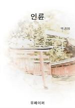 도서 이미지 - 인륜