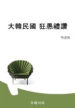 도서 이미지 - 大韓民國 狂愚禮讚