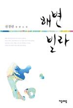 도서 이미지 - 해변빌라