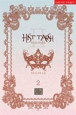 도서 이미지 - 히스트 타르쉬 2부