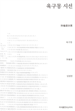도서 이미지 - 육구몽 시선