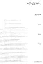 도서 이미지 - 이청조 사선