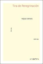 도서 이미지 - 여정의 두루마리