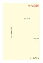 도서 이미지 - 금고기관