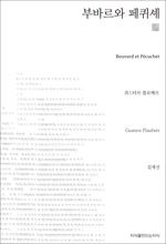 도서 이미지 - 부바르와 페퀴셰 - 천줄읽기