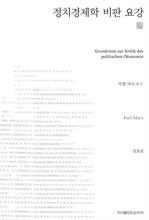 도서 이미지 - 〈지만지고전천줄 102〉 정치경제학 비판 요강 - 천줄읽기