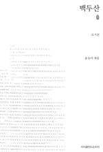 도서 이미지 - 백두산 (초판본)
