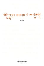 도서 이미지 - 한국의 미디어 정책