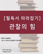 도서 이미지 - 관찰의 힘 (얀 칩체이스, 사이먼 슈타인하트)