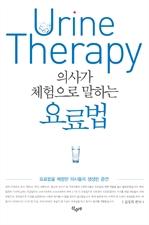 도서 이미지 - 의사가 체험으로 말하는 요료법 : 요료법을 체험한 의사들의 생생한 증언