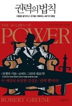 도서 이미지 - 권력의 법칙