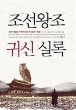 도서 이미지 - 조선왕조 귀신 실록