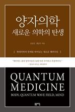 도서 이미지 - 양자의학 새로운 의학의 탄생