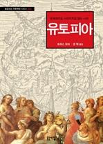 도서 이미지 - 〈푸른책장 시리즈 05〉 유토피아