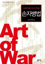 도서 이미지 - 〈푸른책장 시리즈 07〉 손자병법 - 시대를 초월한 최고의 용병술