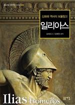 도서 이미지 - 〈푸른책장 시리즈 09〉 일리아스