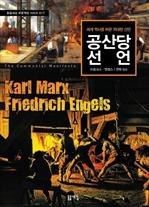 도서 이미지 - 〈푸른책장 시리즈 17〉 공산당 선언 - 세계역사를 바꾼 위대한 선언