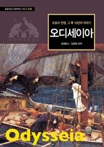 도서 이미지 - 〈푸른책장 시리즈 18〉 오디세이아