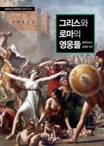 도서 이미지 - 〈푸른책장 시리즈 21〉 그리스와 로마의 영웅들
