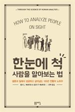 도서 이미지 - 한눈에 척 사람을 알아보는 법