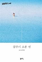 도서 이미지 - 꿈꾸기 오분전