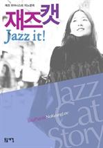 도서 이미지 - 재즈캣 재즈잇