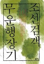 도서 이미지 - 조선검객 무운행장기