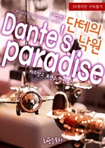도서 이미지 - 단테의 낙원 (Dante's Paradise) (개정판)