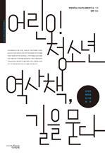 도서 이미지 - 어린이 청소년 역사책, 길을 묻다 -RICH 트랜스내셔널인문학총서3