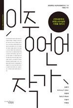 도서 이미지 - 이중언어작가 : 근현대문학의 트랜스내셔널한 기원을 찾아서-RICH 트랜스내셔널인문학총서2