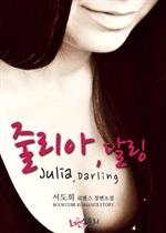 도서 이미지 - 줄리아, 달링 (Julia, Darling)