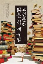 도서 이미지 - 고전문학 읽은 척 매뉴얼