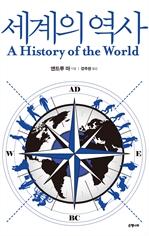 도서 이미지 - 세계의 역사 : A History of the World