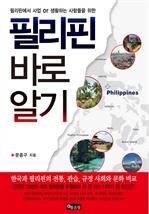 도서 이미지 - 필리핀 바로알기