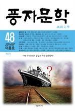 도서 이미지 - 풍자문학 2014년 여름호 48호
