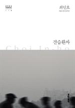 도서 이미지 - 견습환자 - 한국문학전집 006