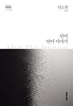 연어, 연어 이야기- 한국문학전집 008