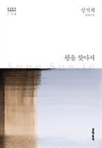 도서 이미지 - 왕을 찾아서 - 한국문학전집 010