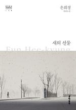 도서 이미지 - 새의 선물 - 한국문학전집 015