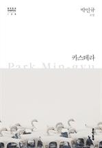 도서 이미지 - 카스테라 - 한국문학전집 020