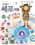 도서 이미지 - 하리하라의 세포 여행 : 세포 속 신나는 과학 여행
