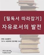 도서 이미지 - 자유로서의 발전 (아마티아 센)