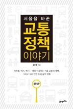 도서 이미지 - 서울을 바꾼 교통 정책 이야기